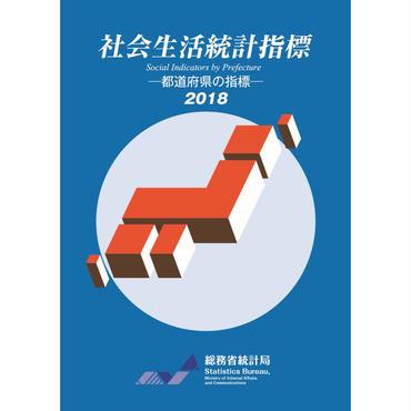 社会生活統計指標 -都道府県の指標- 2018 [978-4-8223-3999-09]-05