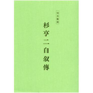 杉亨二自叙傳(復刻版) [4-8223-3013-3]-07
