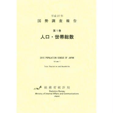平成27年国勢調査 第1巻 人口・世帯総数 [978-4-8223-3922-7]-01