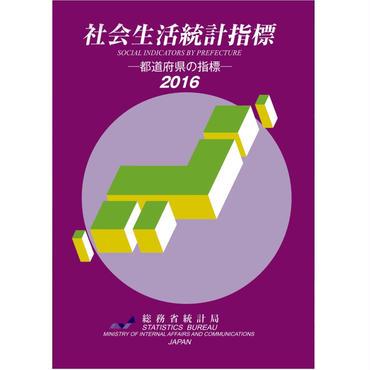 社会生活統計指標 -都道府県の指標- 2016 [978-4-8223-3862-6]-05
