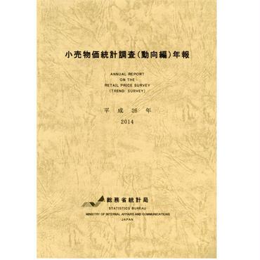 小売物価統計調査(動向編)年報 平成26年 [978-4-8223-3861-9]-01