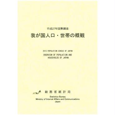 平成27年国勢調査  我が国人口・世帯の概観 [978-4-8223-4005-6]-01