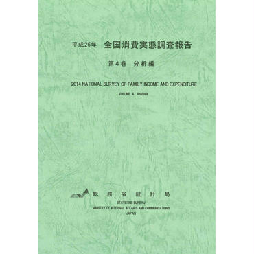 平成26年全国消費実態調査報告 第4巻 分析編 [978-4-8223-3924-1]-01
