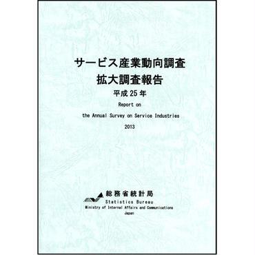 サービス産業動向調査 拡大調査報告 平成25年 [978-4-8223-3840-4]-01