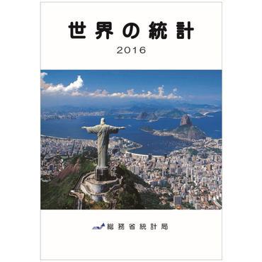 世界の統計2016 [978-4-8223-3866-4]-05