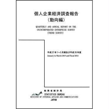 個人企業経済調査報告(動向編) 平成27年1~3月期及び平成26年度 [978-4-8223-3846-6]-01