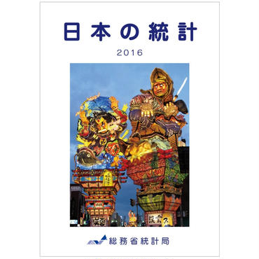 日本の統計2016 [978-4-8223-3865-7]-05