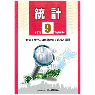 月刊誌「統計」平成28年9月号 特集:社会人の統計教育:現状と課題