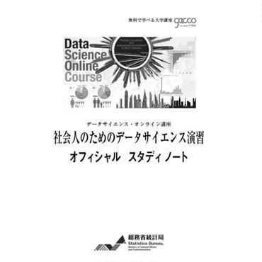 社会人のためのデータサイエンス演習[978-4-8223-3869-5]-07