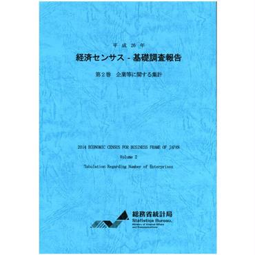 経済センサス-基礎調査報告 第2巻 企業等に関する集計 [978-4-8223-3864-0]-01