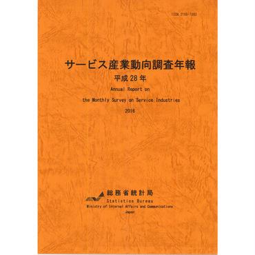 サービス産業動向調査年報 平成28年 [978-4-8223-3988-3]-01