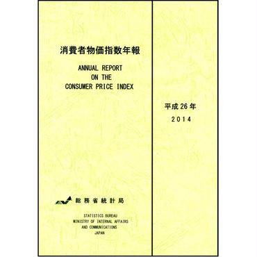 消費者物価指数年報 平成26年 [978-4-8223-3842-8]