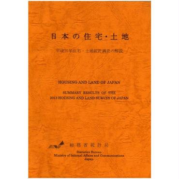 日本の住宅・土地 平成25年住宅・土地統計調査の解説 [978-4-8223-3871-8]-01