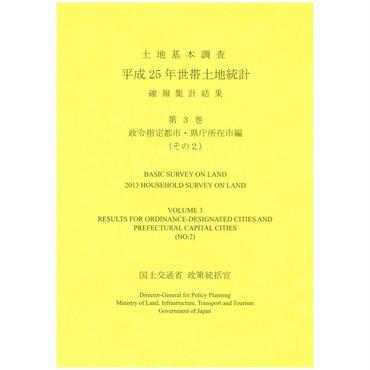 平成25年 世帯土地統計 第3巻 政令指定都市・県庁所在市編(その2)[ISBN978-4-8223-3905]-07