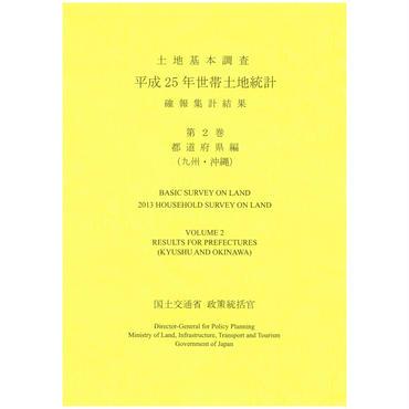 平成25年 世帯土地統計 第2巻 都道府県編(九州・沖縄)[ISBN978-4-8223-3903]-07