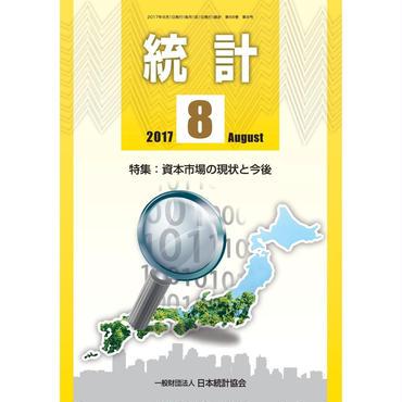月刊誌「統計」平成29年8月号 特集:資本市場の現状と今後 [-07]