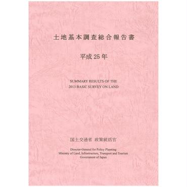 土地基本調査総合報告書 平成25年[ISBN978-4-8223-3906]-07