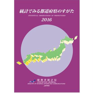 統計でみる都道府県のすがた2016 [978-4-8223-3867-1]-05