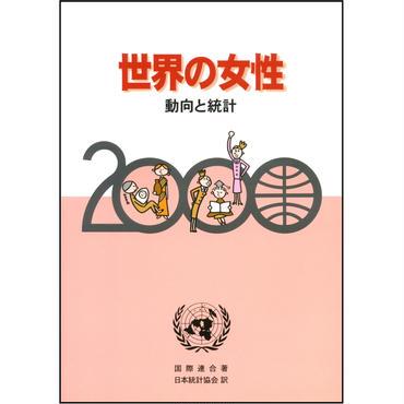 世界の女性 2000-動向と統計- [4-8223-2406-0]-07
