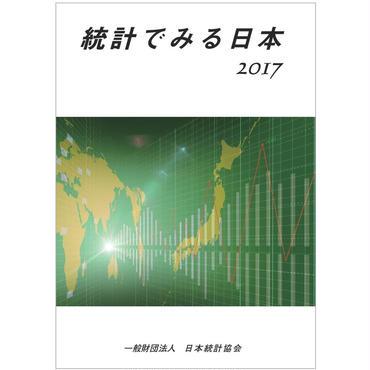 統計でみる日本2017 [978-4-8223-3909-8]-07