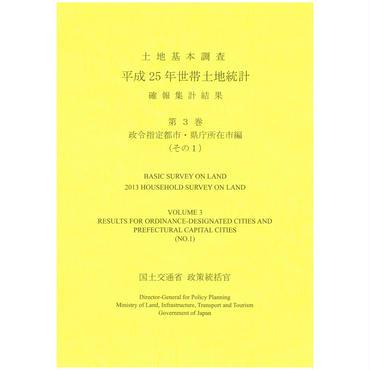 平成25年 世帯土地統計 第3巻 政令指定都市・県庁所在市編(その1)[ISBN978-4-8223-3904]-07