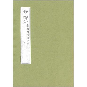 スタチスチック(3分冊・分売不可) [4-8223-]-07