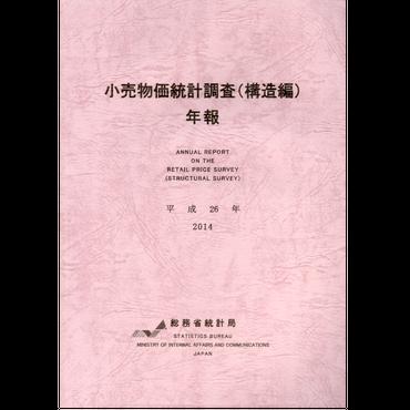 小売物価統計調査(構造編)年報 平成26年 [978-4-8223-3856-5]-01