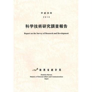 科学技術研究調査報告 平成28年 [978-4-8223-3939-5]-01