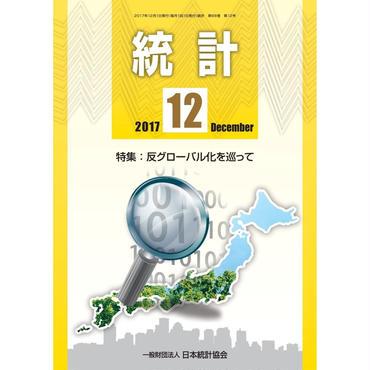 月刊誌「統計」平成29年12月号 特集:「反グローバル化を巡って」 [-07]