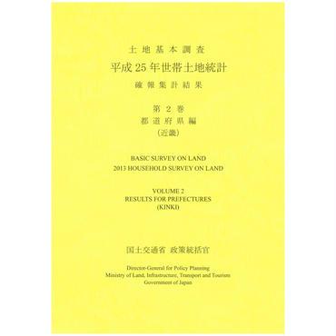 平成25年 世帯土地統計 第2巻 都道府県編(近畿)[ISBN978-4-8223-3901]-07