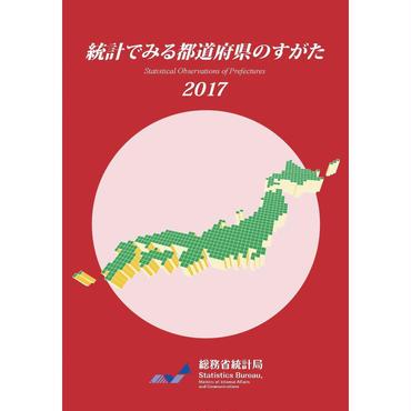 統計でみる都道府県のすがた2017 [978-4-8223-3919-7]-05