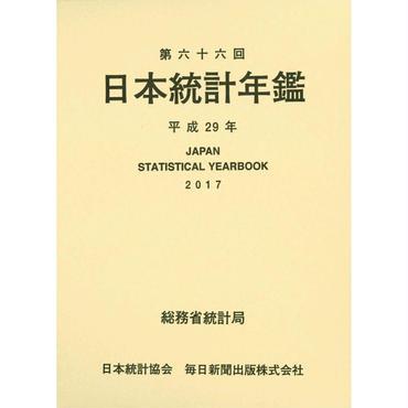 日本統計年鑑 第66回 平成29年(2017年) [978-4-8223-3907-4]-05