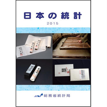 日本の統計2015 [978-4-8223-3838-1]-05