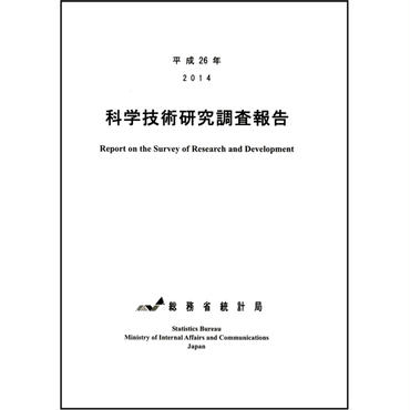 科学技術研究調査報告 平成26年 [978-4-8223-3841-1]-01