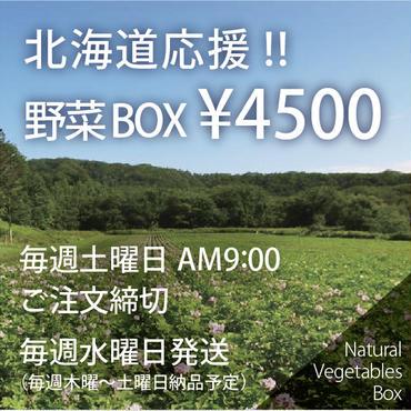 北海道応援!!おまかせ野菜BOX