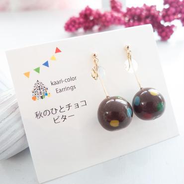 【 耳飾り 】ひとチョコ ビター イヤリング/ピアス no.804E no.805EP