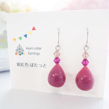 【  耳飾り 】紫紅色 ぽたっと サージカルステンレス no.742EP