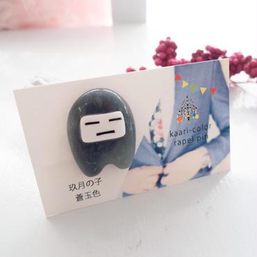 【 玖月の子 】  蒼玉色のラペルピン no.P026