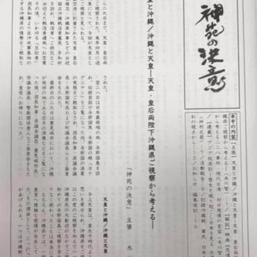 【最新号】会報「神苑の決意」 第18号
