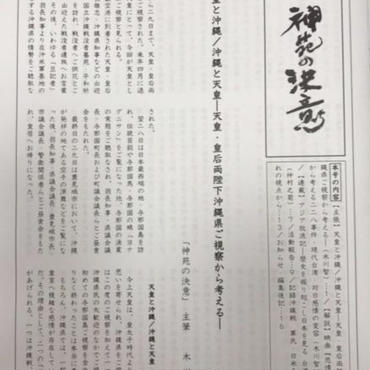 【最新号】会報「神苑の決意」 第18号 PDF