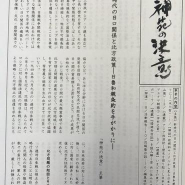 【最新号】会報「神苑の決意」 第11号