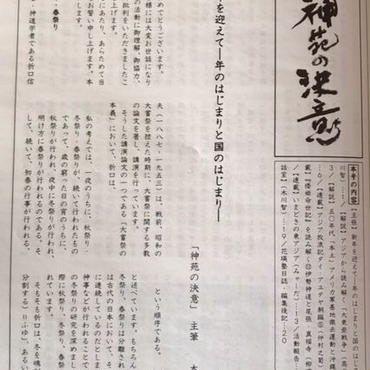 【最新号】会報「神苑の決意」 第15・16号