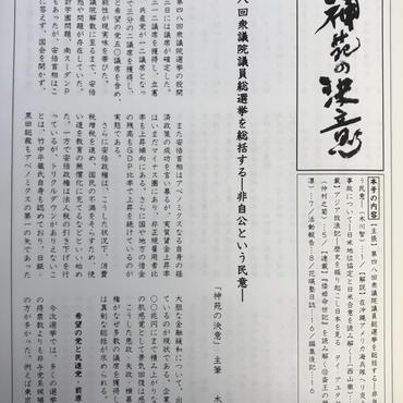 【最新号】会報「神苑の決意」 第13号