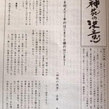 【最新号】会報「神苑の決意」 第15・16号 PDF