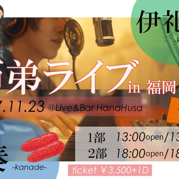 【LIVE】11/23 師弟ライブ 2部公演チケット【福岡】