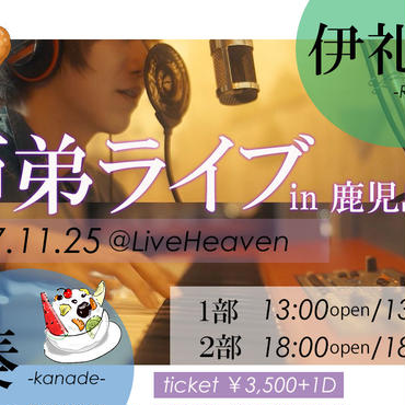 【LIVE】11/25 師弟ライブ 1部公演チケット【鹿児島】