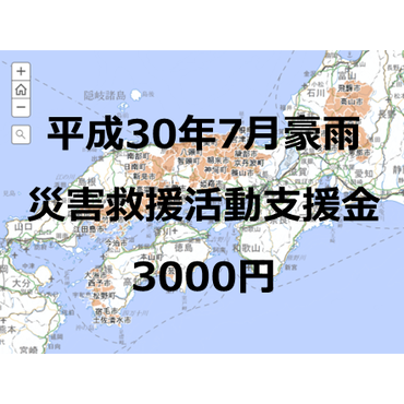 平成30年7月豪雨災害救援活動支援金