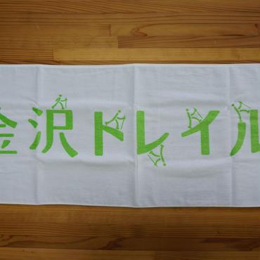 金沢トレイルタオル