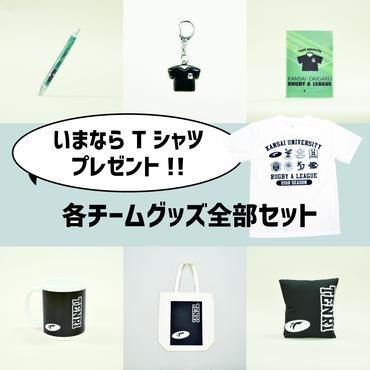 【関西大学Aリーグ】Tシャツプレゼント付◆各大学グッズ全部セット