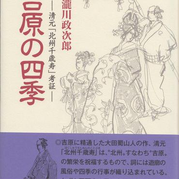 吉原の四季 清元「北州千歳寿」考証